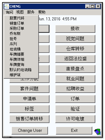 Handheld menu in Simplified Chinese